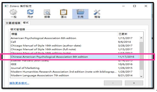 q4 zotero內建的apa格式只適用英文的書目格式 中文書目該如何處理
